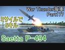 【War Thunder海軍】こっちの海戦の時間だ Part177【ゆっくり実況・イタリア海軍】