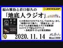 福山雅治と荘口彰久の「地底人ラジオ」  2020.11.14