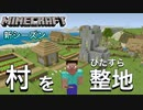 【村改造計画】建築素人がいちから城を作り、城下町を作る Part1【マインクラフト】