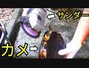 【ぴ】亀の甲羅をサンダーで切って食べてみた結果がこれ クサガメ 自給自足