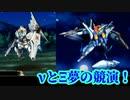 スパロボV戦闘シーン3特殊援護戦闘セリフ:クスィーガンダム(ハサウェイ)&ニューガンダム(アムロ)VS第7の使徒【スーパーロボット大戦V】