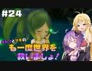 【聖剣伝説3 TRIALS of MANA】ゆかりとマキのも一度世界を救いましょ!#24【VOICEROID実況】