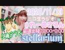 【ラジオ】#れーぬさろん No.56(2020/11/13)【アーカイブ】