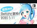 【生放送】寝起きのSwitchで歌枠!(2020.05.11)【歌枠】