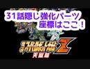 スパロボZ天獄篇攻略:31話隠し強化パーツの入手方法・座標【第3次スーパーロボット大戦Z】Super Robot Wars Z Tengokuhen