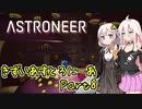 【ASTRONEER】きずいあすとろにーあ Part8【VOICeVI実況】