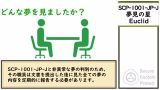 【ゆっくり紹介】SCP-1001-JP-J【夢見の星】