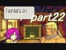 【ゆっくり】FE烈火縛りプレイ幸運の斧 part22【ヘクハー】