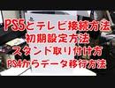 【PS5のテレビ接続方法】初期設定の仕方、スタンドの使い方 説明講座動画!