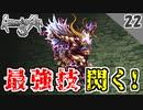 【ロマサガ3 実況】最強技閃くまで帰れません!アスラ戦【リマスター版 2周目】Part22
