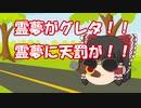 【ゆっくり茶番】霊夢がグレタ!!霊夢に天罰が!!