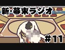 [会員専用]新・幕末ラジオ 第11回(BAKUMAZUMOU&怒りボンズ)