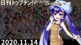 日刊トップテン!VOCALOID&something【日刊ぼかさん2020.11.14】