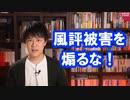「横行するフェイク」←自分たちを棚に上げてネットを罵倒する朝日新聞【サンデイブレイク184】