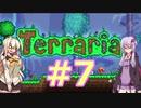 【Terraria】結月ゆかり達はTerraria世界を征く7