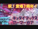 【ポケモン剣盾】はばたけ!ひこう統一 第9回 キョダイマックスアーマーガア【ゆっくり実況】