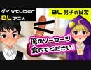 【BLアニメ(BLボイス)】俺のミートボールとソーセージを食べてください!BL男子の日常~第20話~【ゲイvtuber】須戸コウ