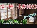 【怪談】ゆっくり怖い話・ゆっ怖1083【ゆっくり】
