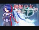 【ポケモン剣盾】 擬獣少女は傷つかない外伝 -冠の雪原- 【後編】