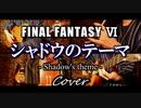 【FF6】シャドウのテーマ【cover】