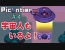 箱庭型スローライフRPG『Picontier / ピコンティア』#4
