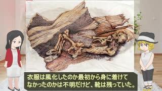 【ゆっくり解説】アメリカ先史時代のミイラを紹介【Spirit Cave Mummy】(前半)