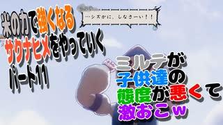 【天穂のサクナヒメ】米の力で強くなるサクナヒメをやっていくw 第11回【PC版】