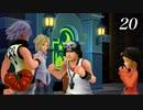 キングダムハーツ 3D HD【初見プレイ】Scene20
