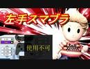 【実況】左手スマブラ【大乱闘スマッシュブラザーズSPECIAL】