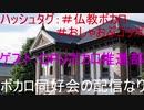 第四回龍谷大学ボカロ同好会「おしゃかぽん」公式放送(コラボ回)