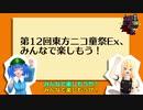 【第12回東方ニコ童祭Ex】年内にもう一回ニコ童祭がある…ニコ童祭…Exや!!!!!!!!【Twitterミニ告知動画】