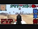 【マインクラフト】Call to Battle PVP part2