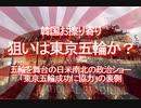 【みちのく壁新聞】韓国お擦り寄り、狙いは東京五輪か?五輪を舞台の日米南北の政治ショー、「東京五輪成功に協力」の裏側