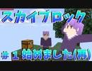 【Minecraft】スカイブロックへの挑戦再び!#1