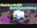 【Stonehearth:ACE】 姉妹で雪山を開拓せよ #20 【VOICEROID実況プレイ 】