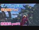 □■ゼノブレイドDEを初見実況プレイ part72【姉弟実況】