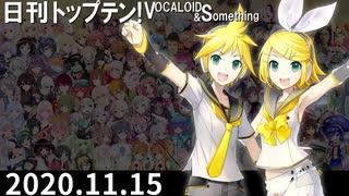 日刊トップテン!VOCALOID&something【日刊ぼかさん2020.11.15】