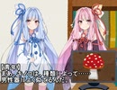 琴葉葵、キノコについて質問する!?