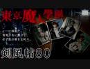 【東京魔人學園剣風帖】東京オカルトキャンパス【実況】Part80