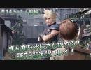 【FF7R】 初実況!緊張しながらのFF7R:なんでも屋 再び ~ #14.5-1(前編)