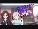 久川姉妹とあかりの四国紀行 第3話