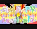 【MMD-PVF7】MMD-PVフェスティバル7【開催告知】