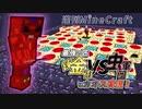 【週刊Minecraft】最強の匠【錬金術VS虫軍団】でカオス実況♯7!【4人実況】