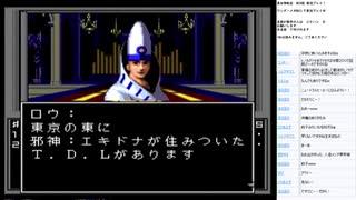真・女神転生 MCD版 実況プレイ part22
