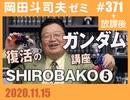 #371「復活のガンダム講座」&「SHIROBAKO 5話」解説(4.55)+放課後
