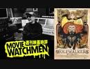 『ウルフウォーカー』ムービーウォッチメン+OPトーク