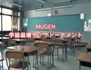 【MUGEN】学級崩壊タッグトーナメント1