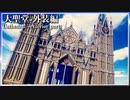 【マイクラ 建築】大聖堂-外装(Cathedral - exterior)ができるまで | Minecraft Timelapse