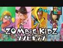 【ボードゲーム】世界のボードゲームを楽しもうー進化するゲーム!! ゾンビキッツ篇ー02