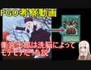 【FGO考察】 衛宮士郎は洗脳によってモテてた説(4/6)
